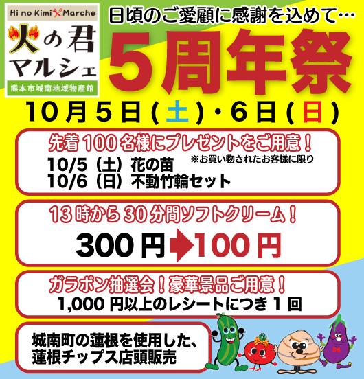 5周年祭 10月5・6日(日)
