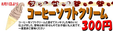 コーヒーソフトクリーム新発売!