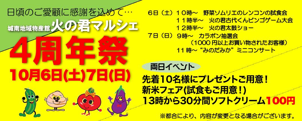 火の君マルシェ4周年祭!!