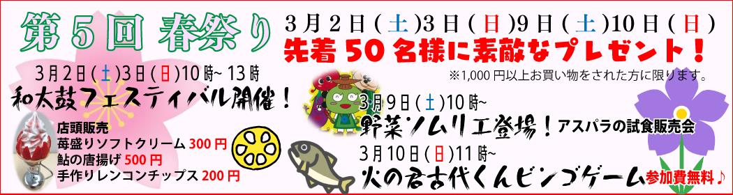 火の君マルシェ第5回春祭り!!