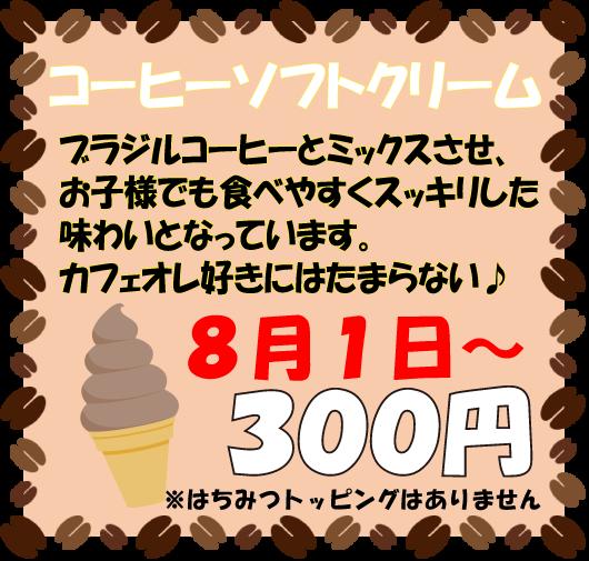 コーヒーソフトクリーム