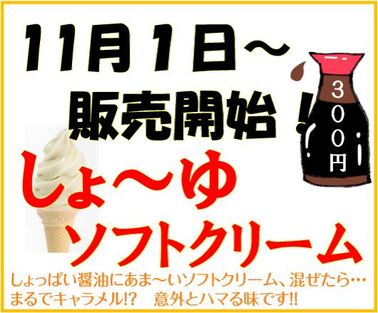 11月1日~とりこになっちゃう醤油味、しょ~ゆソフトクリームお楽しみください。