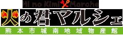 熊本市城南地域物産館【火の君マルシェ】