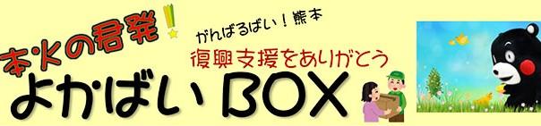 熊本火の君発!よかばいBOX