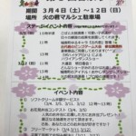 第3回春祭り開催のお知らせ