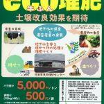 熊本の地下水を守ろう!